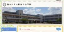猪名川町立松尾台小学校
