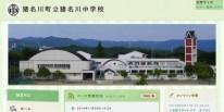 猪名川町立猪名川中学校